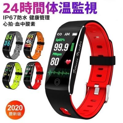 スマートウォッチ 体温測定 体温 血中酸素 心拍数 腕時計 ブレスレット 睡眠検測 健康管理 レディース メンズ 日本語 説明書 IP67防水 iPhone android 2021最新