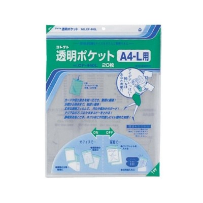コレクト 透明ポケット A4-L CF-440L