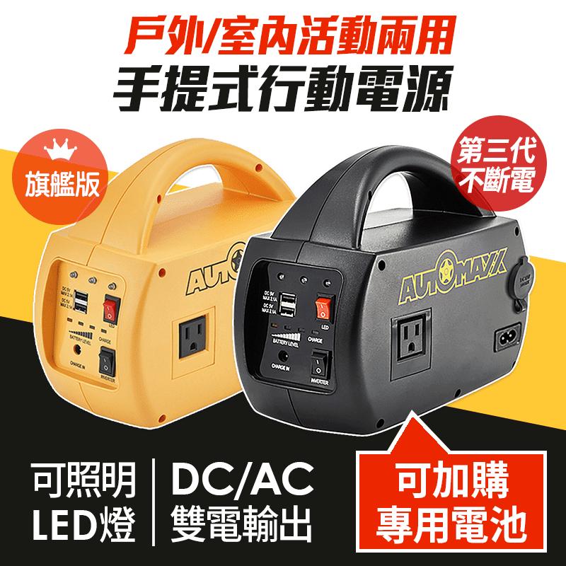 【AUTOMAXX】專業級手提式行動電源UP-5HA/UP-5HB/UP-5HX