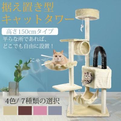 キャットタワー ふわふわ 据え置き 巨大猫ハウス ハンモック 耐荷重 頑丈耐久 省スペース 安定感全高138/150cm 麻紐 爪とぎ 猫 タワー 猫用