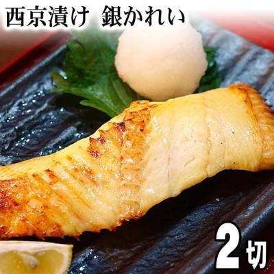 西京漬け 銀かれい 100g×2切 北海道加工の銀ガレイ西京焼き。カレイの脂と味噌のコクが、しっとり上品な味わいにします。