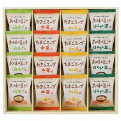 フリーズドライ お味噌汁・スープ詰め合わせ AT-DO スープ