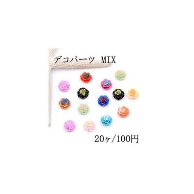デコパーツ 樹脂フラワーF 10×10mm カラーミックス【20ヶ】