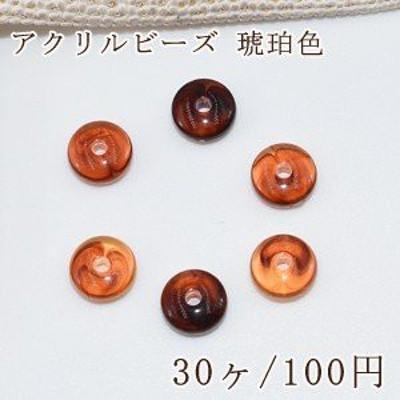 アクリルビーズ 琥珀色 ドーナツ 8mm【30ヶ】