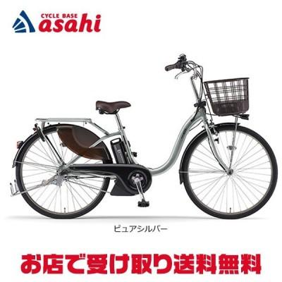 「ヤマハ」2020 PAS With(パス ウィズ)「PA24W」24インチ 電動自転車