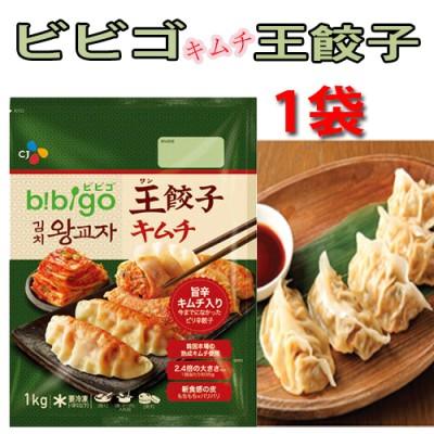 【冷凍】ビビゴ』キムチ王餃子1kg(1袋)■韓国食品■餃子/水餃子/美味しい/簡単/簡単調理/肉/野菜/ダイエット/低カロリー