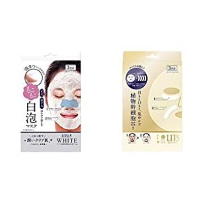【セット買い】リッツ ホワイト もこもこ白泡マスク 3枚 & リバイバル ステムパワーショット フェイス シートマスク 3回分