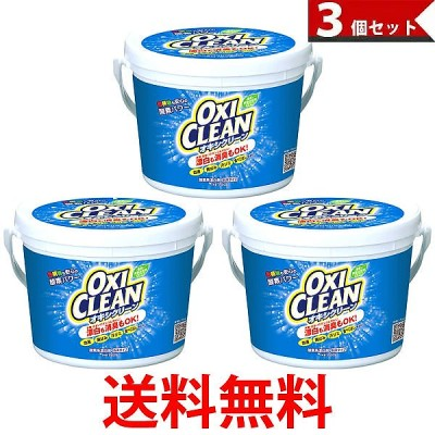 オキシクリーン 1500g 3個セット 1.5kg 洗濯洗剤 界面活性剤不使用 香料無添加 酸素系漂白剤 万能漂白剤 グラフィコ 送料無料||