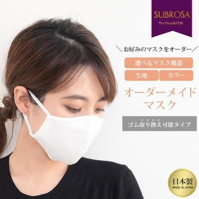 【 オーダー メイド マスク 】ゴム交換 生地 選べる 日本製 大人用マスク スポーツマスク おしゃれ マスク 抗ウイルス 苦しくない ウイルス感染力99%低減 綿
