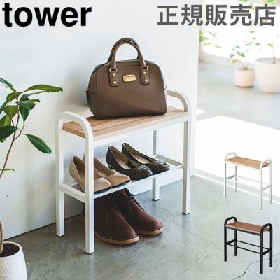シューズラック 玄関ベンチ 立ちやすいベンチシューズラック tower タワー 山崎実業 シューズボックス
