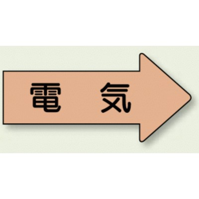 JIS配管識別方向ステッカー 右向き 電気 極小 10枚1組 (安全用品・標識/配管表示ステッカー/電気用)