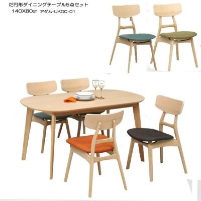 長円形ダイニングテーブルセット 5点 幅140奥行80cm 天然木ビーチ(アダム140/UKDC-01) uk306-1set-a