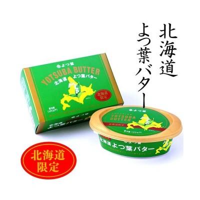 北海道バター よつ葉バター  北海道限定【冷】