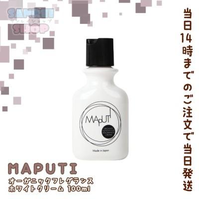 マプティ MAPUTI オーガニックフレグランス ホワイトクリーム 100ml ボディケア デリケートゾーンケア 美白 黒ずみ