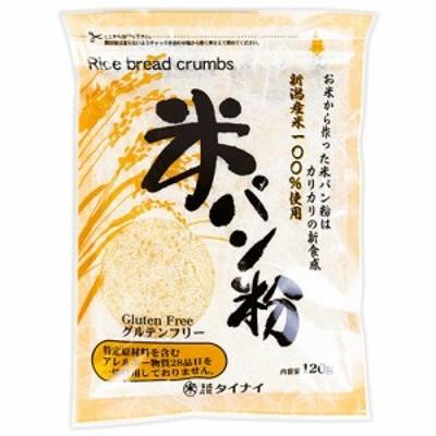 《メール便で送料無料》タイナイ 新潟産 米パン粉 120g