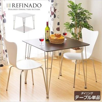 ダイニングテーブル 単品 2人 2人掛け 2人用 レフィナード テーブル 幅75 正方形 テーブル 食卓 机 シンプル 幅75cm