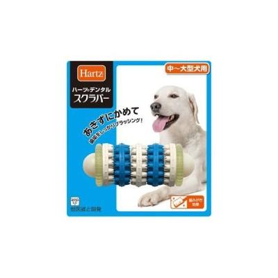 住商アグロインターナショナル 株式会社 ■ハーツ デンタル スクラバー 中~大型犬用