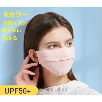 冷感マスク 夏用マスク  マスク 接触冷感 ひんやりマスク 洗える 涼しい 息苦しくない UVカット 日焼け止め 紫外線対策 薄手 夏用