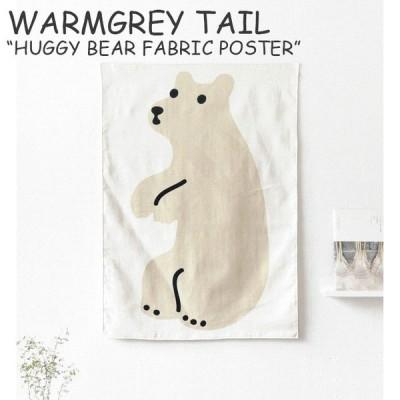 ウォームグレーテイル タペストリー WARMGREY TAIL HUGGY BEAR FABRIC POSTER ハギー ベアー ファブリックポスター 韓国雑貨 175882 ACC
