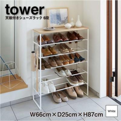 天板付きシューズラック 6段 ホワイト WH 3369 靴箱 天板 収納 山崎実業 YAMAZAKI タワー tower 送料無料 YZ Web限定 KS