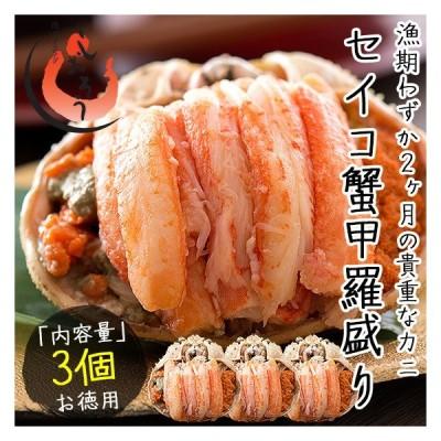 セイコガニ 甲羅盛り 小サイズ 約80g×3個(甲羅横幅 約7.5cm) 福井 越前松葉 せいこ蟹