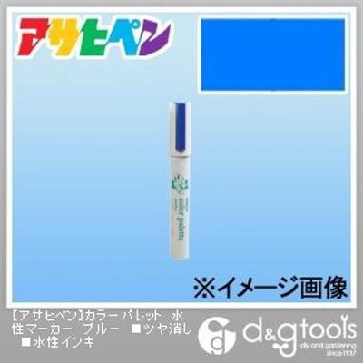 アサヒペン カラーパレット水性マーカーツヤ消し水性インキ ブルー
