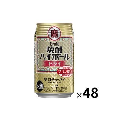 宝酒造ハイボール 宝 タカラ 焼酎ハイボール ドライ 350ml 2ケース(48本) 缶
