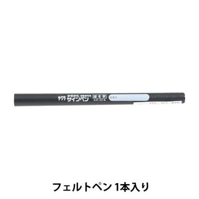 文房具 『かきかたサインペン 細字 FK-S#49』 SAKURA サクラクレパス