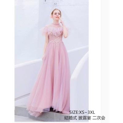 ウエディングドレス 立ち襟 パーティードレス フレア袖 aラインワンピ ロングドレス 演奏会 結婚式 大きいサイズ 大人 上品 お呼ばれ 食事会 二次会 30代40代