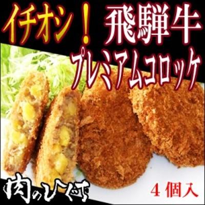 【肉のひぐち】ひぐちのプレミアム飛騨牛コロッケ1個90g×4個入 1袋  揚げるだけ 簡単調理 お弁当 肉 牛肉 国産