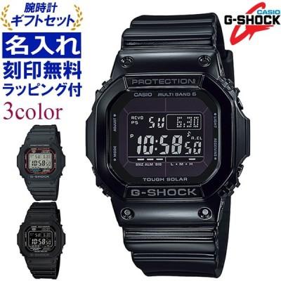 【カシオギフトセット】 【名入れ・ラッピング無料】 カシオ CASIO G-SHOCK Gショック 腕時計 刻印 名入れ ラッピング  プレゼント メンズ 男性 記念日