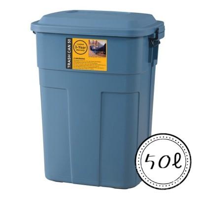 ゴミ箱 ダストボックス トラッシュカン 50L ネイビー LFS-936NV