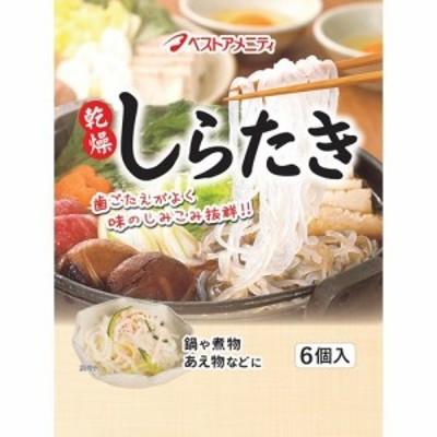 ベストアメニティ 乾燥しらたき(6個入)[乾物・惣菜 その他]