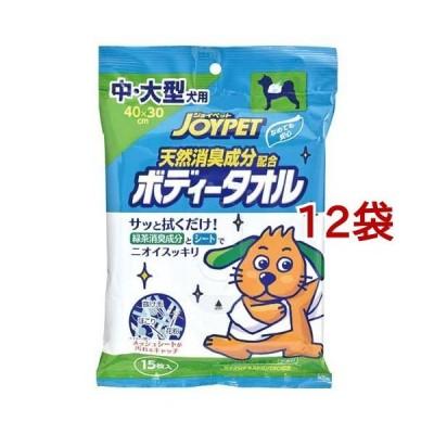 ジョイペット 天然消臭成分配合 ボディータオル 中・大型犬用 ( 15枚入*12袋セット )/ ジョイペット(JOYPET)