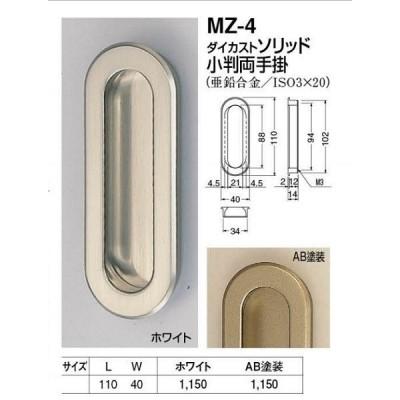 シロクマ MZ-4 ダイカストソリッド小判両手掛 AB塗装
