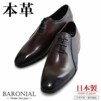 【当店オリジナル】 日本製 本革ビジネスシューズ プレーントゥ 紐靴 BARONIAL バロニアル