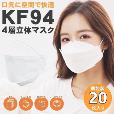 マスク 不織布 4層構造 4層マスク 4層 KF94 20枚入り 個包装 立体 3D 使い捨て コロナ対策 口元 空間 大人用 ノーズワイヤー