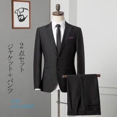 ブラック フォーマル メンズスーツ ビジネススーツ 2ピーススーツ 2点セット リクルートスーツ 無地 高品質 面接 通勤 就職活動