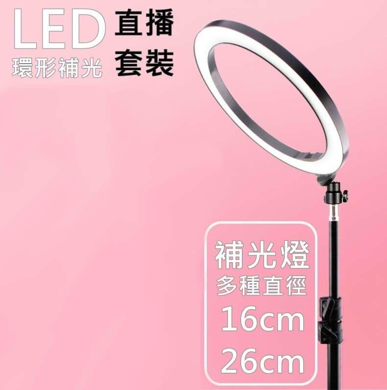 (50cm支架+16cm環形燈)直播必備環形手機夾美光燈 補光燈 照明 打光 網美燈