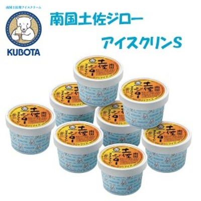 南国土佐ジローアイスクリンS/久保田食品/アイス/高知/ギフト/あいす/セット