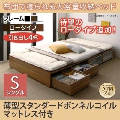 布団で寝られる大容量収納ベッド 薄型スタンダードボンネルコイルマットレス付き 引出し4杯 ロータイプ シングル