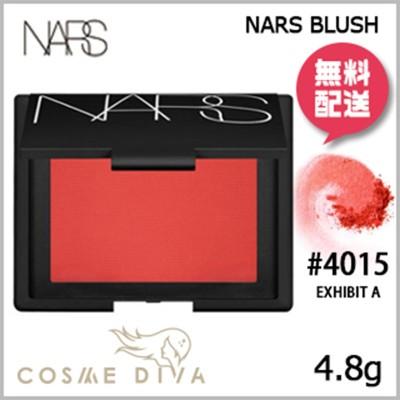 NARS ナーズ ブラッシュ #4015N EXHIBIT A 4.8g【定形外郵便送料無料】