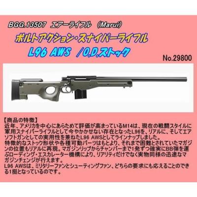GGB-13507 エアーライフル L96 AW O.D ストック (マルイ)