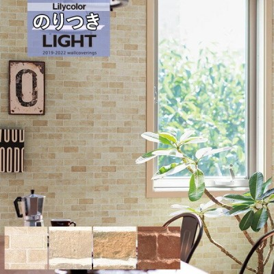 壁紙 のり付き壁紙 クロス リリカラ LIGHT ライト2019-2022 ウッド&ストーン WOOD&STONE LL-5216 LL-5217 LL-5218 LL-5219 【3m以上1m単位での販売】