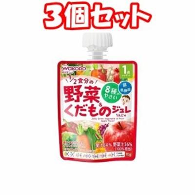 (3個セット)和光堂 1歳からのMYジュレドリンク 1/2食分の野菜&くだもの りんご 70g*3個 まとめ買い