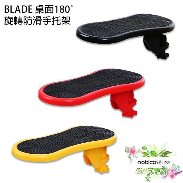 BLADE桌面180度旋轉防滑手托架 台灣公司貨 手臂支撐架 手臂托架 電腦手托架 現貨 當天出貨 諾比克