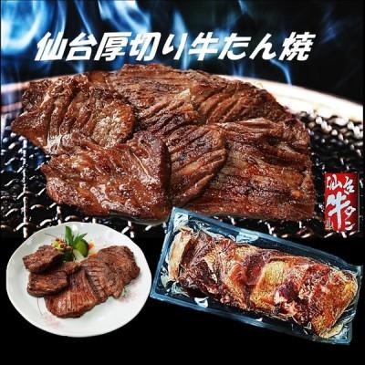 牛タン 仙台名物 ジューシーやわらか厚切 仙台 牛たん (10mm)500g袋 牛タン ぎゅうたん 牛たん