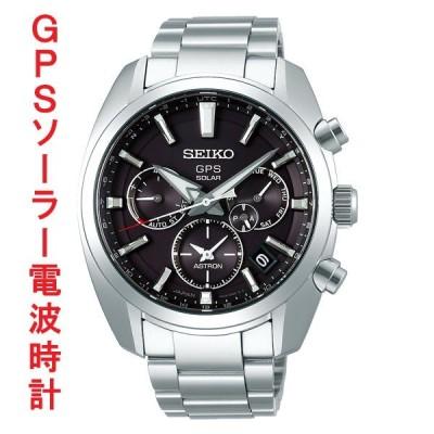 セイコー アストロン GPSソーラー電波時計 SBXC021 男性用 腕時計 SEIKO ASTRON メンズウオッチ 名入れ刻印対応、有料 取り寄せ品