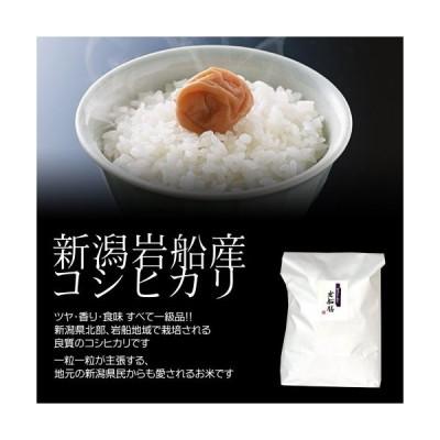 恵方巻がおいしくできるお米新潟の米作り名人 田村さんの自信作 岩船産コシヒカリ 白米3kg