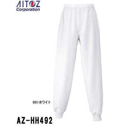 ユニフォーム 作業着 パンツ ズボン メンズホッピングパンツ AZ-HH492 (S〜6L) 作業効率向上対策 AZ-HH490 アイトス (AITOZ) お取寄せ